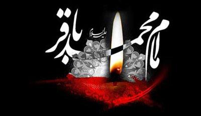 نمایش پست :اس ام اس به مناسبت شهادت امام محمد باقر